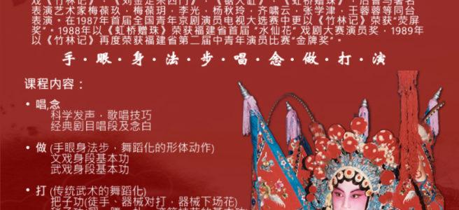 洛杉矶华粹京剧艺术学校 - 招生海报