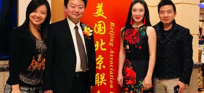 美国北京联合会2018年会-张沁萍-魏林峰-洛杉矶