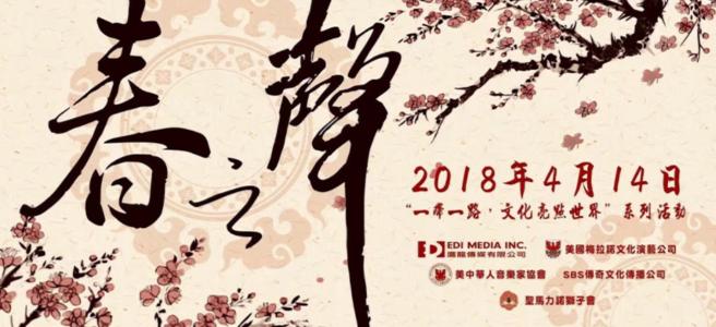春之声-Qinping-Zhang-2018