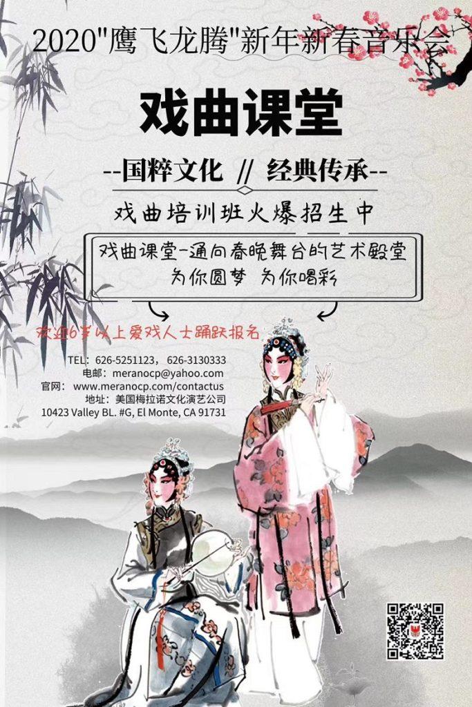 戏曲培训班-2020鹰飞龙腾新年新春音乐会