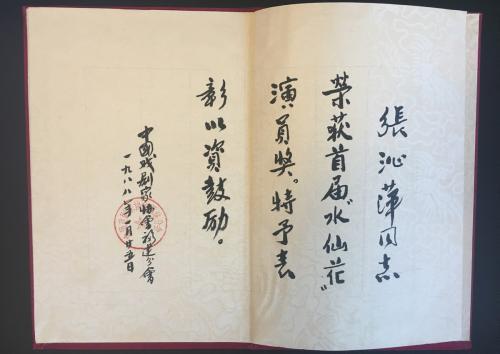 Award - 1988年福建省首届水仙花青年戏剧比赛演员奖