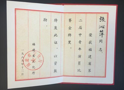 Award - 1989年福建省第二届中青年演员比赛金牌奖